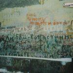 """Traces"", mur de Moscou (krivoarbatski pereulok), Nathalie Melis, juillet 1999."